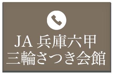 079-563-3031