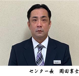 センター長 岡田享士