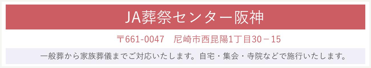 JA葬祭センター阪神 〒661-0047 尼崎市西昆陽1丁目30-15