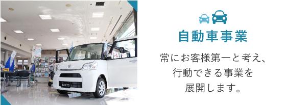 自動車事業 常にお客様第一と考え、行動できる事業を展開します。
