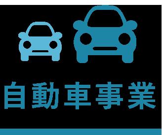 自動車事業